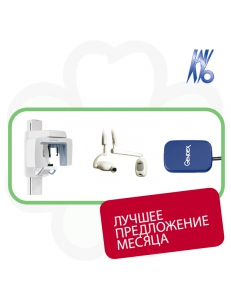 СЕТ №2 - KaVo Скидка 40% GXS-700 (SIZE 1) + eXpert DC 65 + Pan eXam