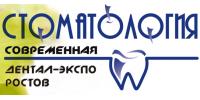 Современная стоматология. Дентал-Экспо. Ростов